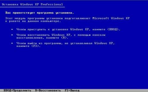 Восстановление Windows XP