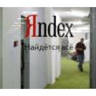 Яндекс - найдётся всё. Хотите вы того, или нет.