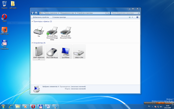 Windows7_Screen_Devices