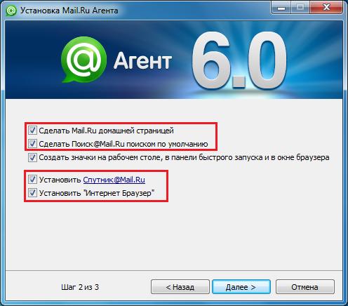 Программа установки предлагает встроить свои сервисы в браузер, а также установить дополнительно ПО.