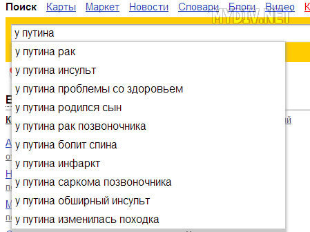 Запрос к Яндексу у Путина