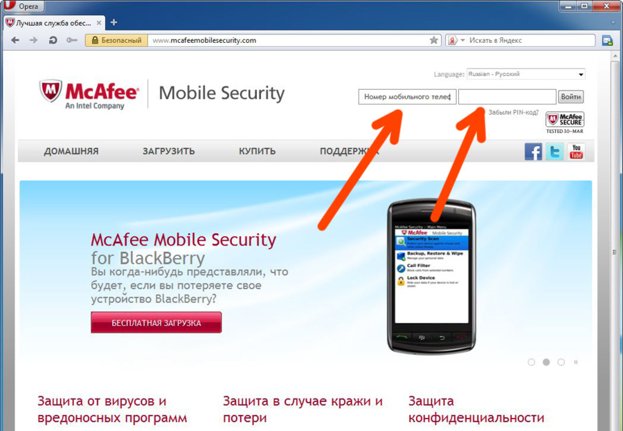 Авторизация на сайте McAfee Mobile Security