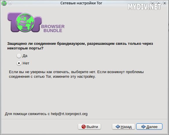 сайты для tor browser порно