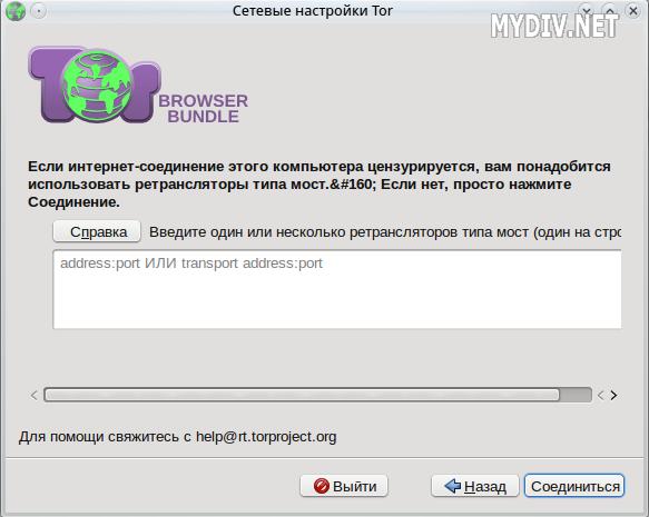 Сеть Tor для начинающих. Просто подключаем и пользуемся