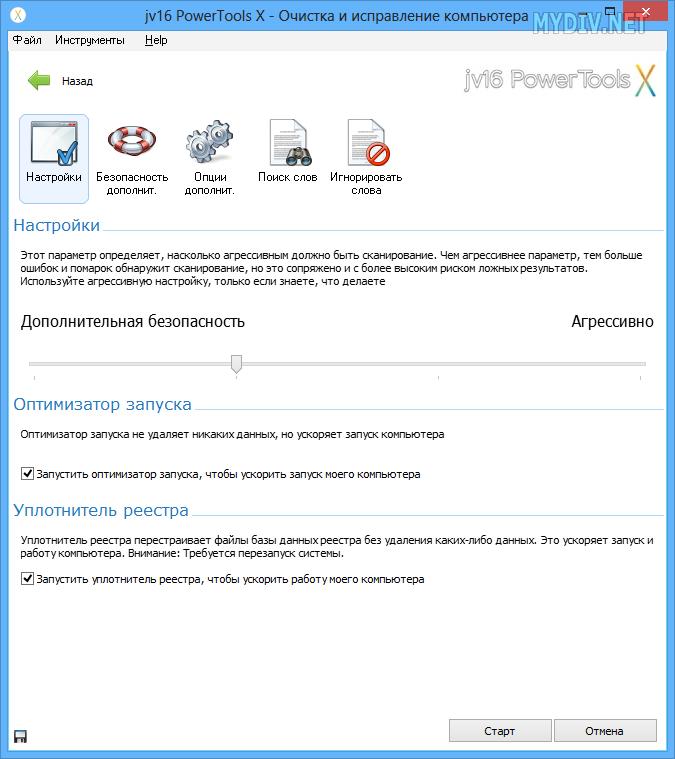 Очистка и исправление jv16 PowerTools X