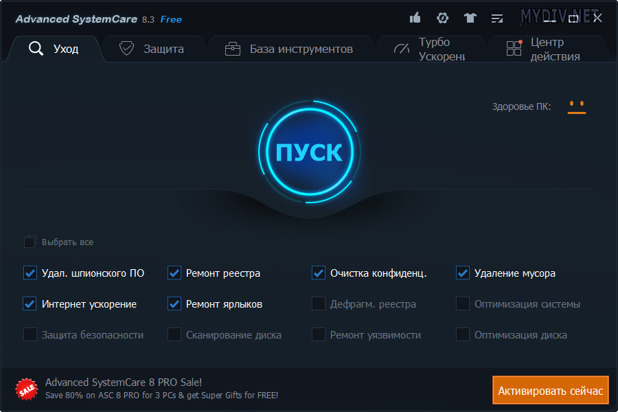 Главное окно Advanced SystemCare Free