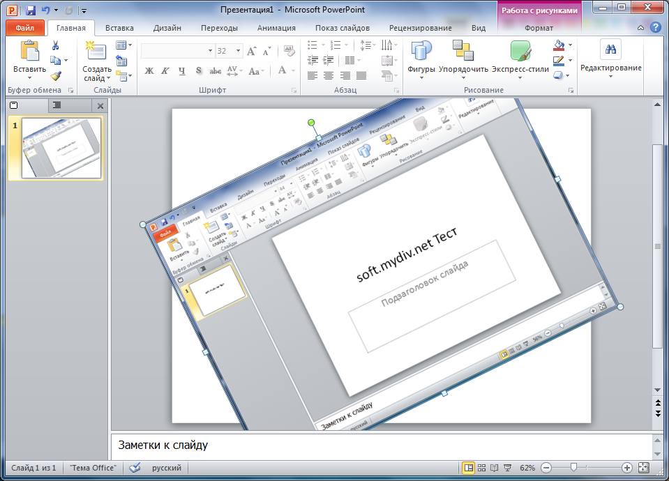 Office2010_PowerPoint