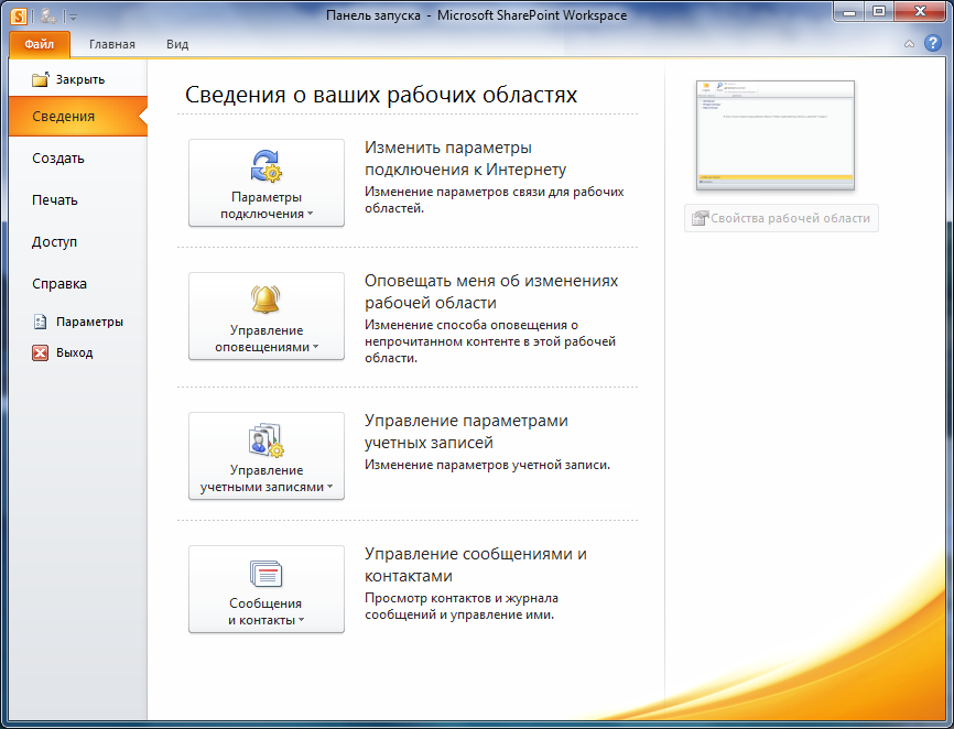Office2010_SharePoint