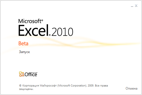 Office2010_StartExcel