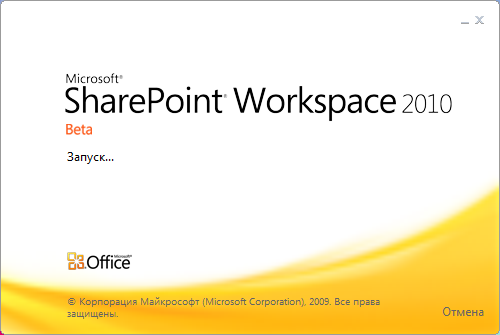 Office2010_StartSharePoint