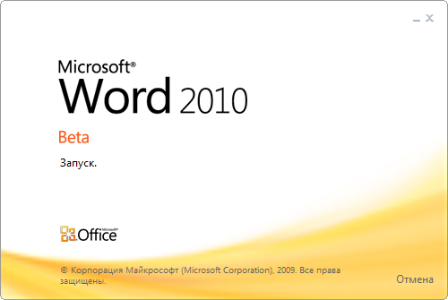 Office2010_StartWord