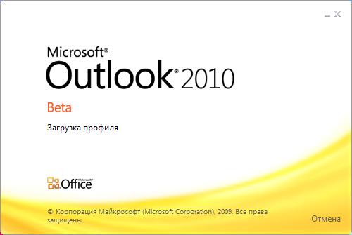 Office2010_StartOutlook