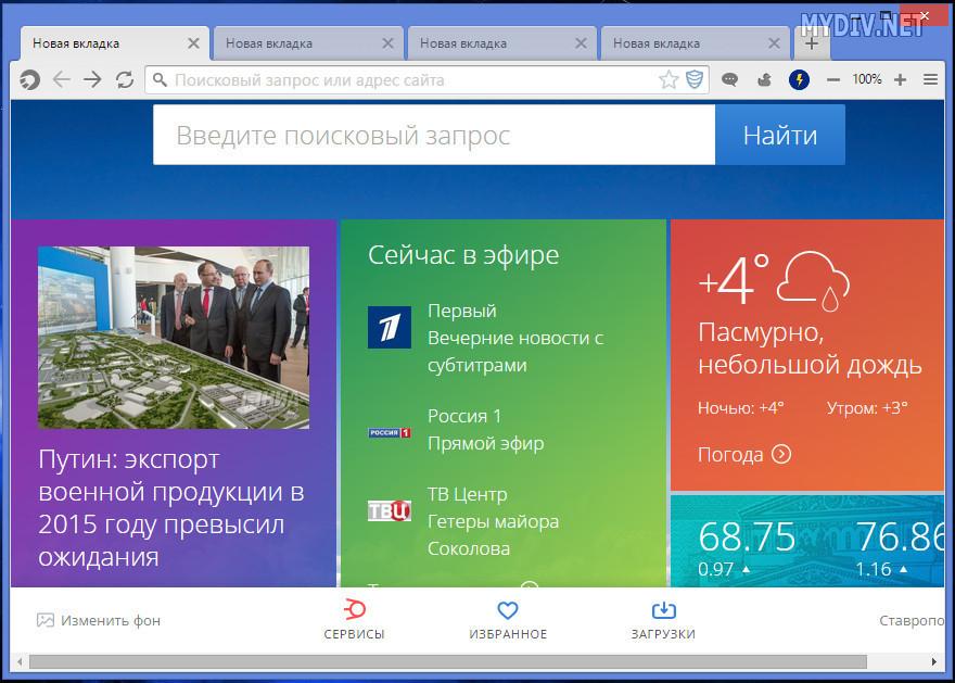 Главное окно браузера Спутник