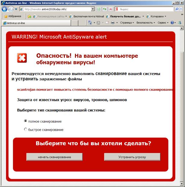 Фейковый антивирус якобы обнаружил вирусы прямо из браузера