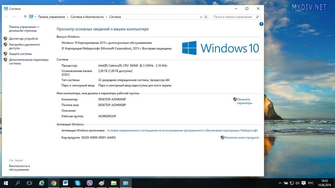 Просмотр основных сведений о компьютере в Windows 10