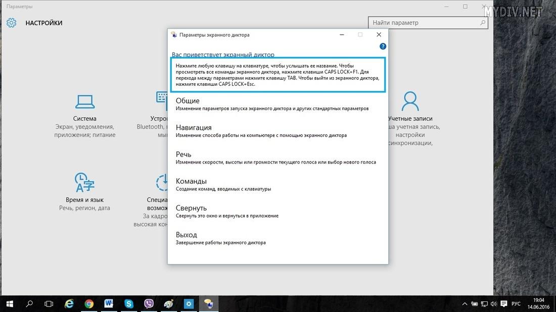 Настройка параметров экранного диктора в Windows 10