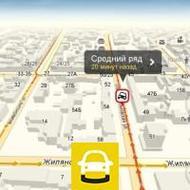 «Яндекс.Навигатор» поможет припарковать автомобиль