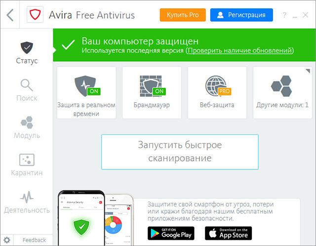 Главное окно Avira Free Antivirus