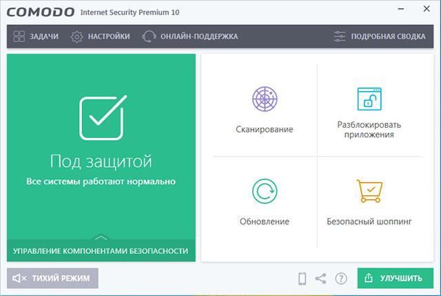 Главное окно Comodo Internet Security