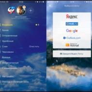 «Яндекс.Почта» на смартфонах теперь работает со сторонними почтовыми сервисами