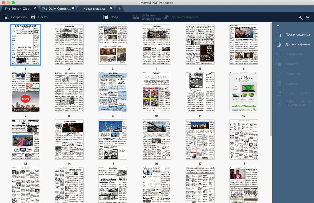 Вставка и удаление страниц в Movavi  PDF-редакторе