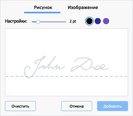 Добавление рукописной подписи в PDF-редакторе от Movavi