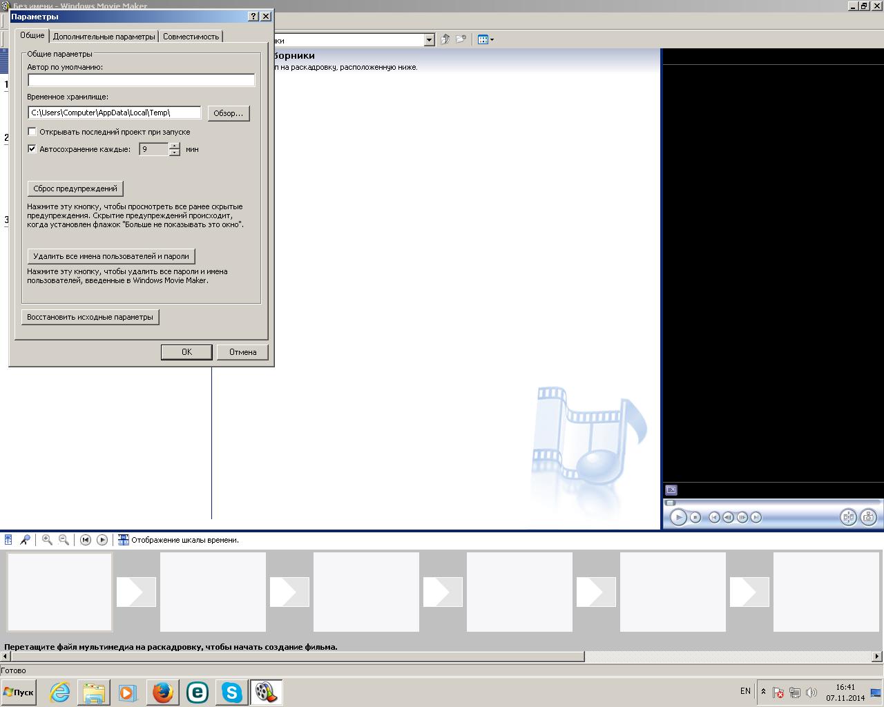 Как заменить фон на видео Программа для хромакея - Movavi 11