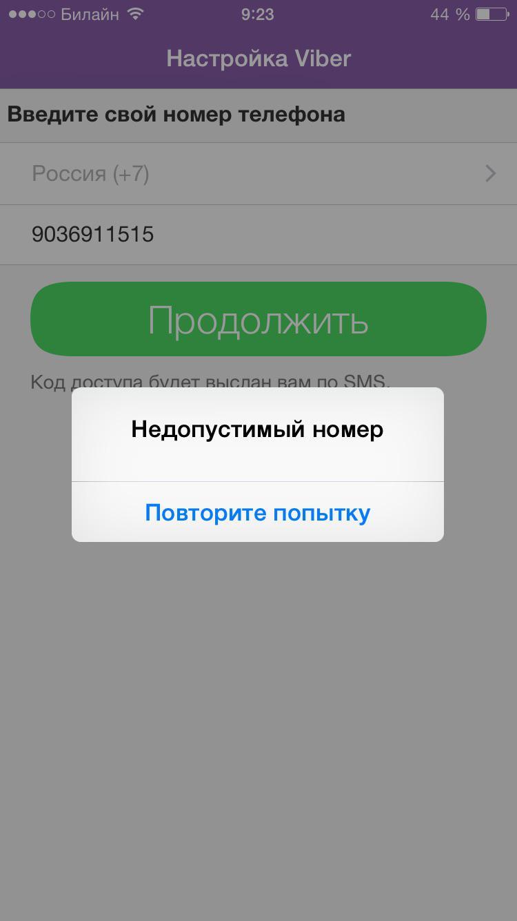 не активируется вибер на андроиде